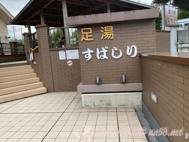 「道の駅すばしり」(静岡県小山町)足湯すばしりは階段の上