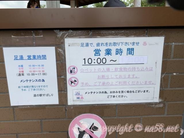 「道の駅すばしり」(静岡県小山町)足湯すばしりの営業時間等