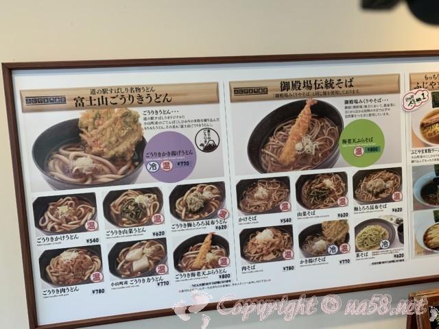 「道の駅すばしり」(静岡県小山町)ふじやま食堂のメニュー