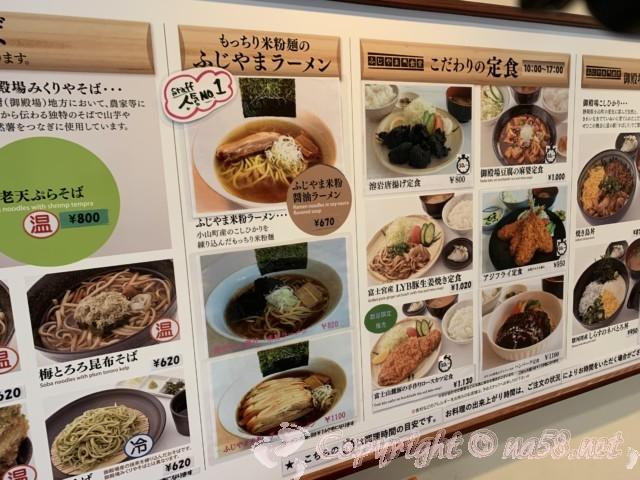 「道の駅すばしり」(静岡県小山町)ふじやま食堂のメニュー定食など