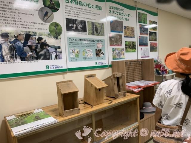 「道の駅すばしり」(静岡県小山町)野鳥の会の活動案内