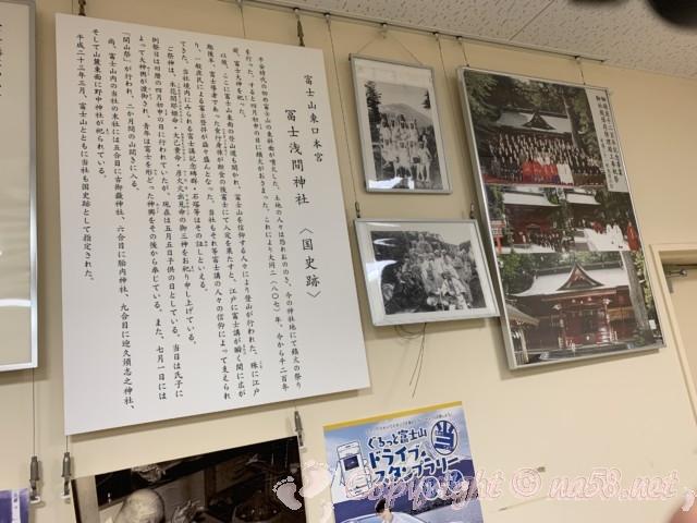 「道の駅すばしり」(静岡県小山町)富士山浅間神社案内 富士山信仰