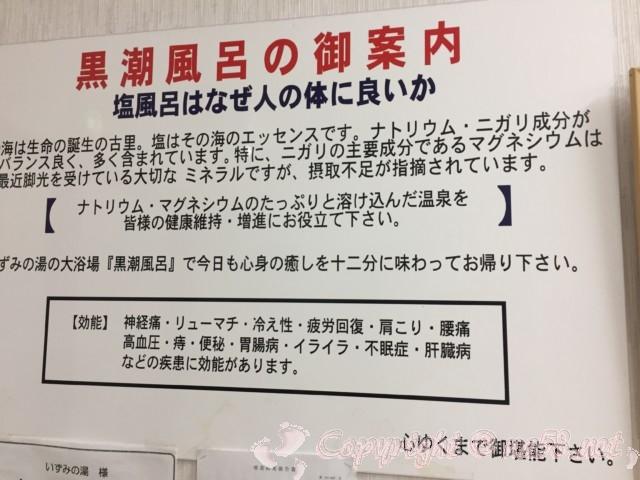 「いずみの湯」山梨県富士河口湖町 黒潮風呂の案内