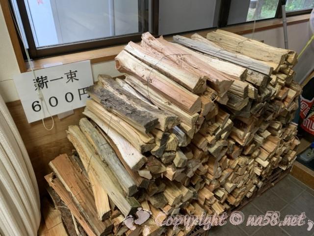 「いずみの湯」山梨県富士河口湖町 薪の販売