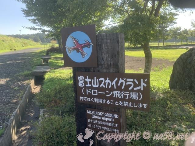 ◆「道の駅朝霧高原」裏のドローン飛行場