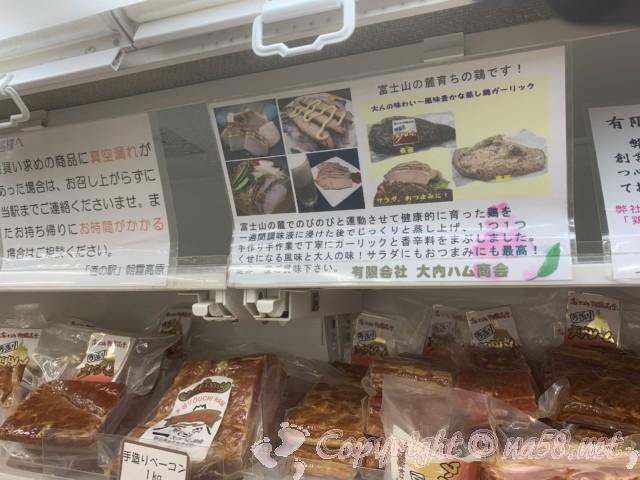「道の駅朝霧高原」(静岡県富士宮市)売店ベーコン人気