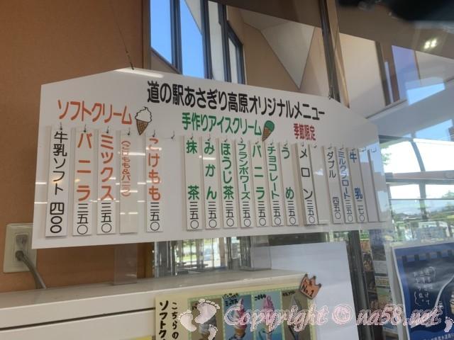 「道の駅朝霧高原」(静岡県富士宮市)手作りアイスとソフトメニュー