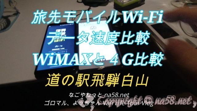 道の駅飛騨白山モバイルWi-Fi速度測定結果