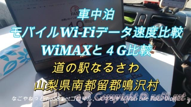 道の駅なるさわ/モバイルWi-Fiデータ速度比較・車中泊アウトドア派のために【動画あり】