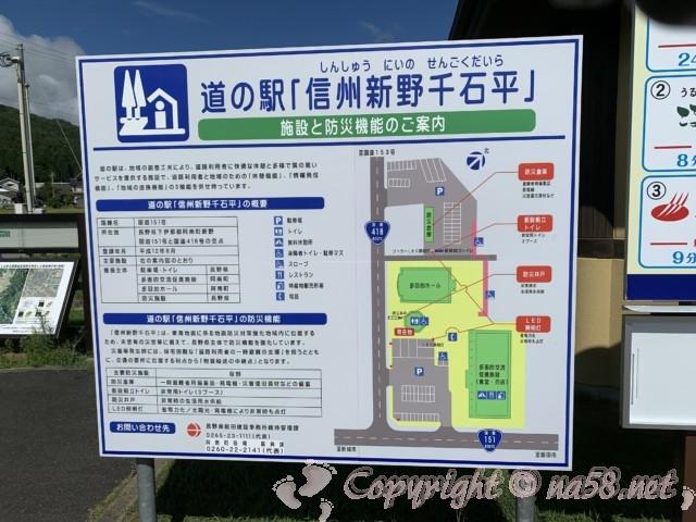 「道の駅 信州新野千石平」(長野県阿南町)施設配置図