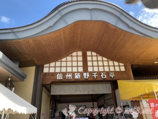 「道の駅 信州新野千石平」(長野県阿南町)の施設入り口