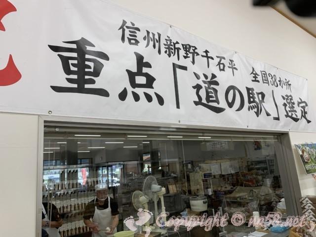 「道の駅 信州新野千石平」(長野県阿南町)は重点道の駅、巨大五平餅を製造中