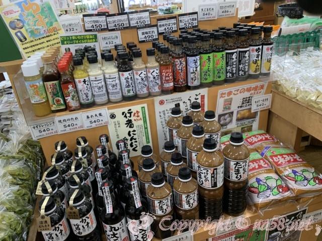 「道の駅 信州新野千石平」(長野県阿南町)味、たまり、ドレッシングなども豊富