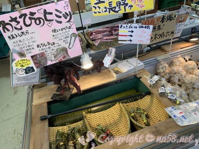 「道の駅 可児ッテ」(岐阜県可児市)のわさび
