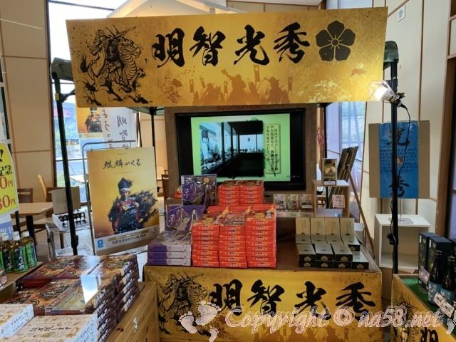 「道の駅 可児ッテ」(岐阜県可児市)の明智光秀コーナー