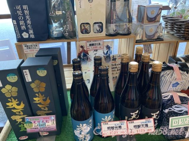 「道の駅 可児ッテ」(岐阜県可児市)の明智光秀にちなんだお土産、お酒