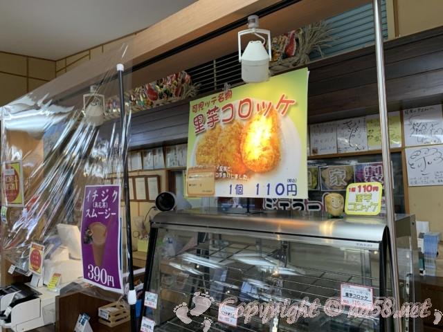 「道の駅 可児ッテ」(岐阜県可児市)の里いもコロッケ売り場