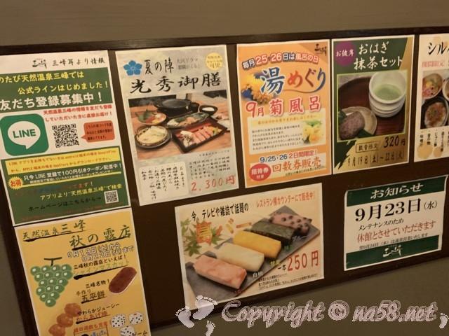 「天然温泉三峰」岐阜県可児市 各種イベント催しがいろいろ