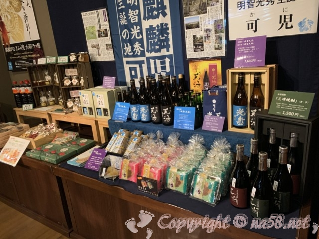天然温泉三峰(岐阜県可児市)可児市のお土産、麒麟がくる関係も