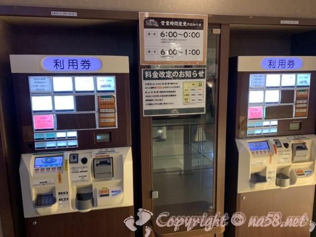 満天望 篠木温泉(愛知県春日井市)券売機2台