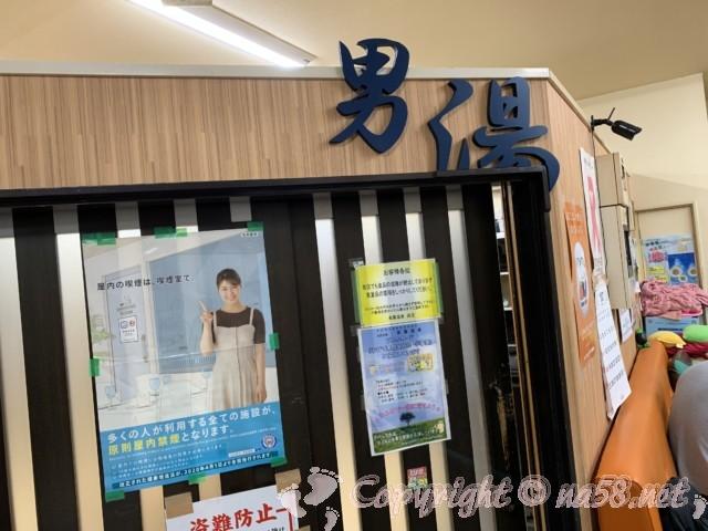 長喜温泉(名古屋市北区)男湯の入り口