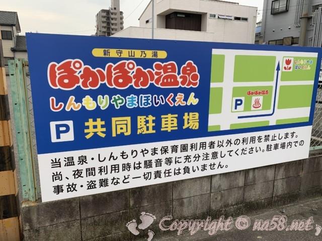 ぽかぽか温泉新守山乃湯(名古屋市守山区)の駐車場案内版