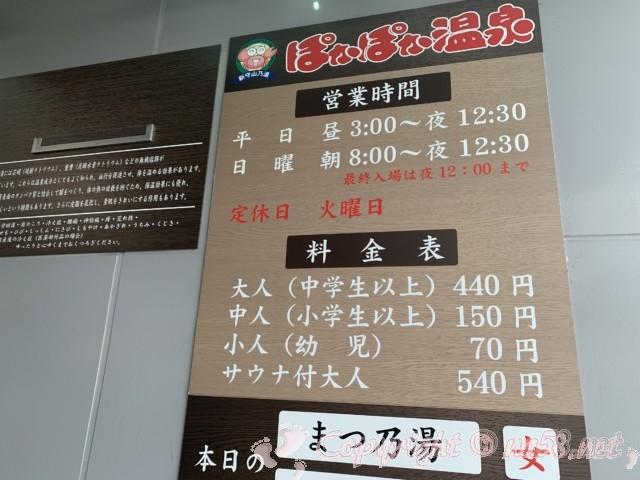 ぽかぽか温泉新守山乃湯(名古屋市守山区)の料金案内