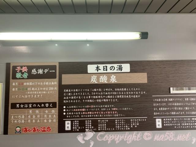 ぽかぽか温泉新守山乃湯(名古屋市守山区)の本日のお湯と感謝デー