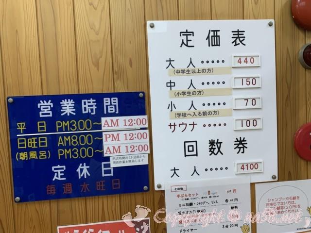 白山温泉(名古屋市西区)料金 営業時間