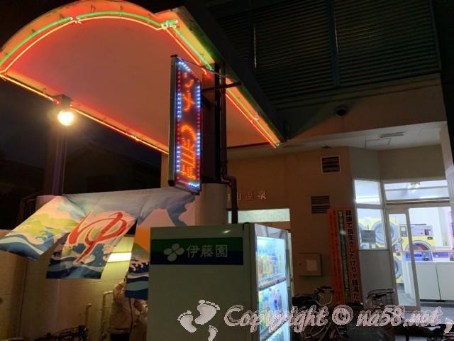 白山温泉(名古屋市西区)夜にはきれいなライトやネオンが