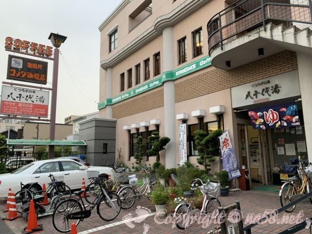 八千代湯(名古屋市西区上名古屋)店舗の前にも駐車場と駐輪場