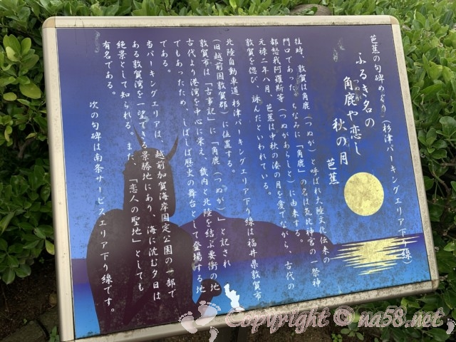 北陸自動車道杉津PA(下り)芭蕉の句碑