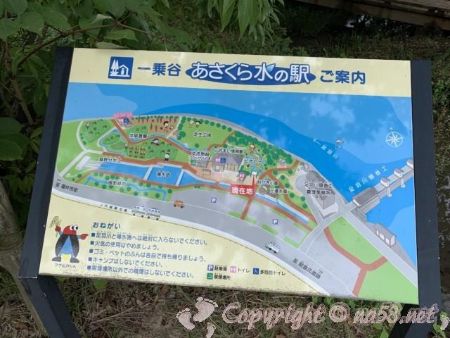 「道の駅 一乗谷あさくら水の駅」(福井県福井市)周辺案内図