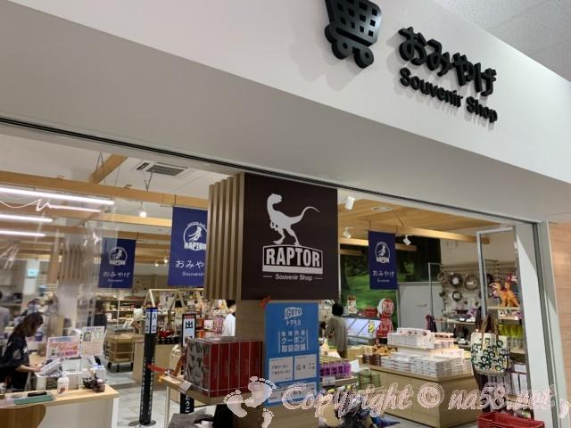 「道の駅 恐竜渓谷かつやま」(福井県勝山市)おみやげ売り場