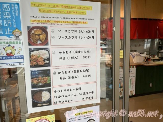 「道の駅 禅の里」(福井県永平寺町)食事処のメニュー