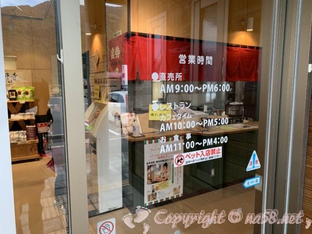 「道の駅 禅の里」(福井県永平寺町)食事処カフェ、営業時間