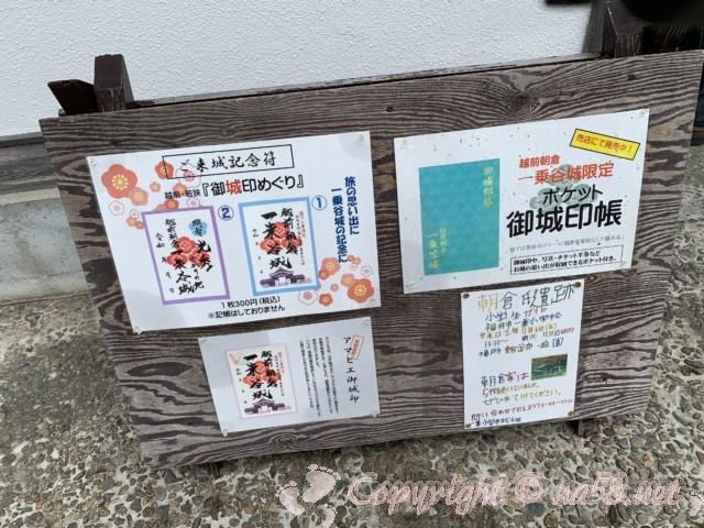 ご来城記念符のご城印めぐり300円