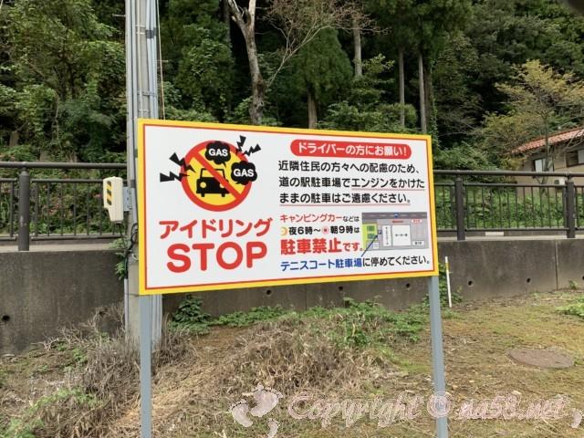 「道の駅山中温泉湯けむり健康村」(石川県加賀市)ドライバーの方へのお願い
