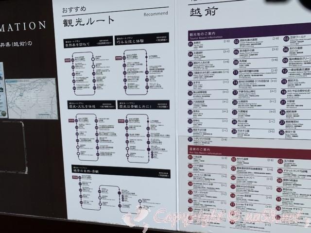 「道の駅山中温泉湯けむり健康村」(石川県加賀市)観光ルート案内図