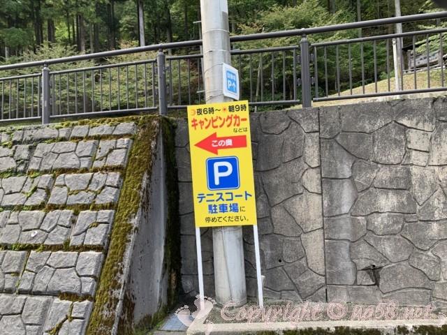 「道の駅山中温泉湯けむり健康村」(石川県加賀市)駐車場にあるテニスコート駐車場への看板