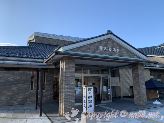 霞の郷温泉(福井県坂井市)の外観