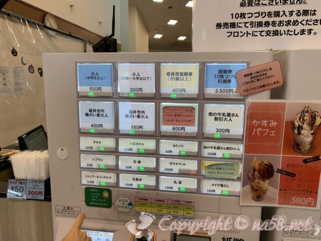 霞の郷温泉(福井県坂井市)料金 券売機