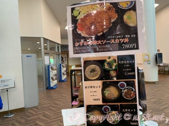 「霞の郷温泉」(福井県坂井市)のかすみ食堂 食事処レストラン メニュー セットもある