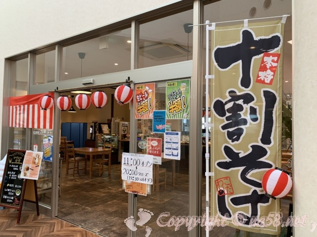 「霞の郷温泉」(福井県坂井市)のかすみ食堂 食事処レストラン