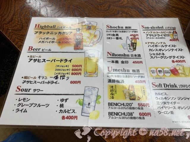 「霞の郷温泉」(福井県坂井市)のかすみ食堂 食事処レストラン メニュー