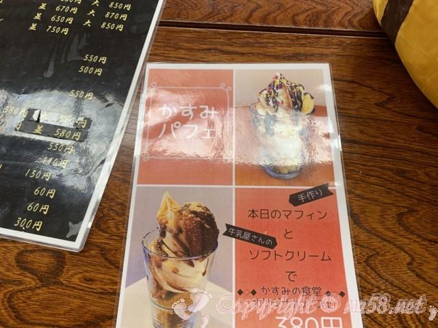 「霞の郷温泉」(福井県坂井市)のかすみ食堂 食事処レストラン 手作りパフェ