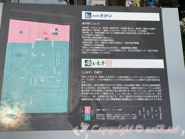 「道の駅さかい」(福井県坂井市)と「いねす」の配置図