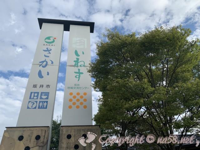 「道の駅さかい」(福井県坂井市)の看板