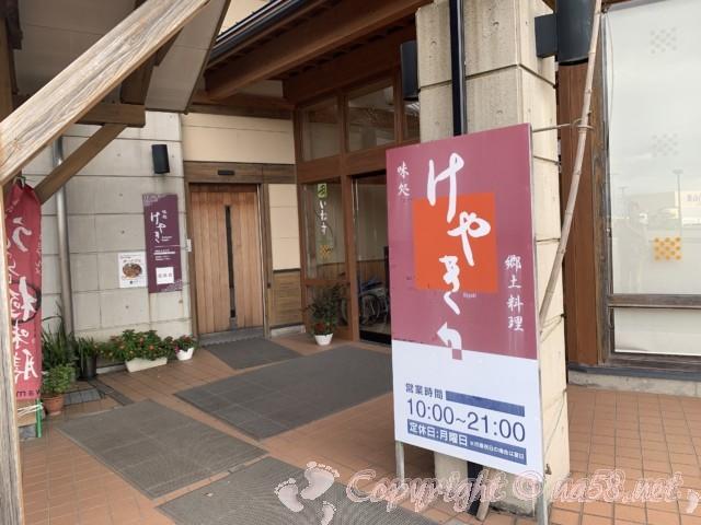「道の駅さかい」(福井県坂井市)レストラン「けやき」