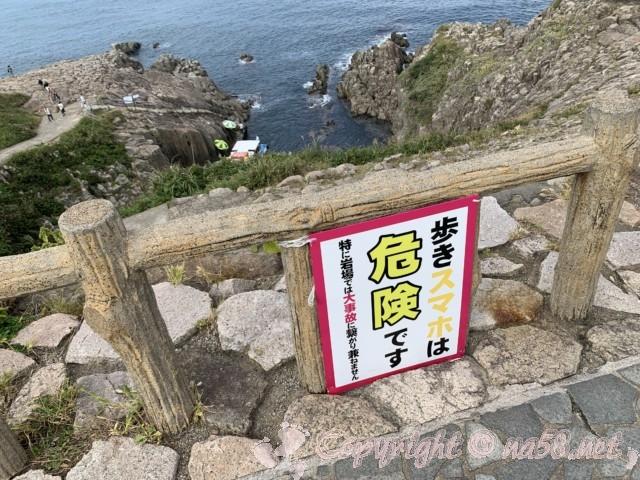 東尋坊(福井県坂井市)歩きスマホは危険の看板